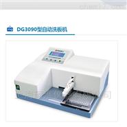 自動洗板機DG3090(臨床檢驗用)