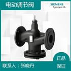 西门子VVF53.32-16供应商