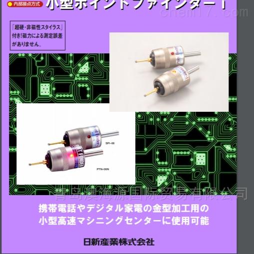 寻边器日本NISSIN日新寻点器S10WPi