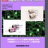 S20WPi寻边器日本NISSIN日新寻点器S10WPi