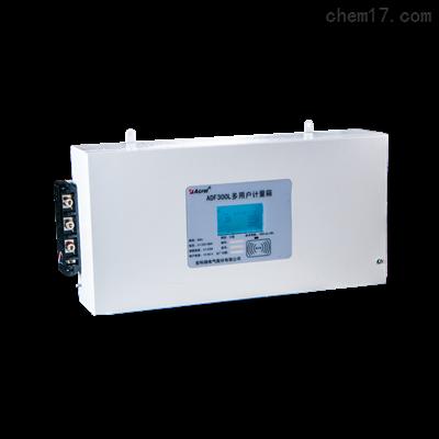 ADF300L-III-30D单相多用户计量型电能管理仪表