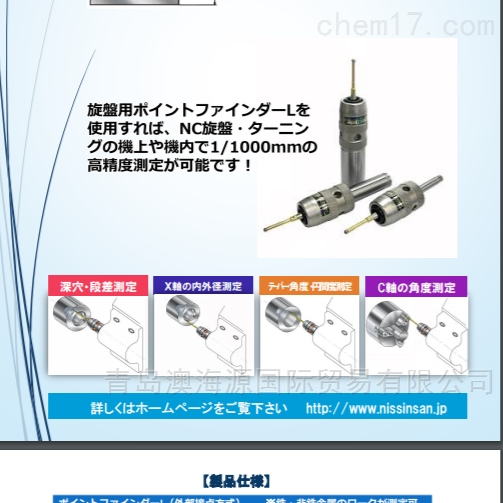 寻边器日本NISSIN日新寻点器S10WPL-I