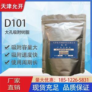 D101黃酮吸附樹脂
