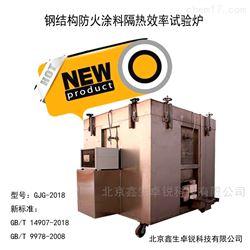 饰面型构件防火涂料耐火性能隔热效率试验炉