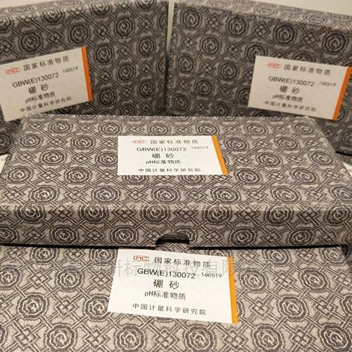 广州计量院-ph溶液标准物质