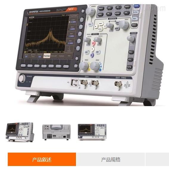 多功能混合域数字示波器