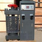 砼试块压力机 混凝土压力试验机