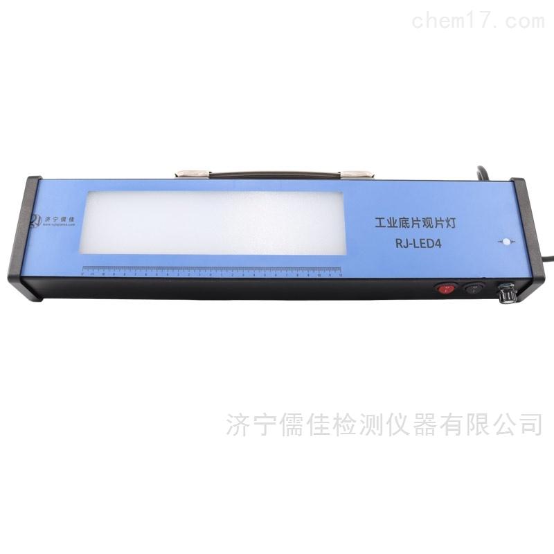 RJLED-4高亮度工業觀片燈
