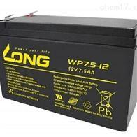 WP7.5-12LONG广隆蓄电池12V7.5AH紧急照明设备