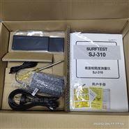 三丰表面粗糙度仪SJ-210 免费送软件