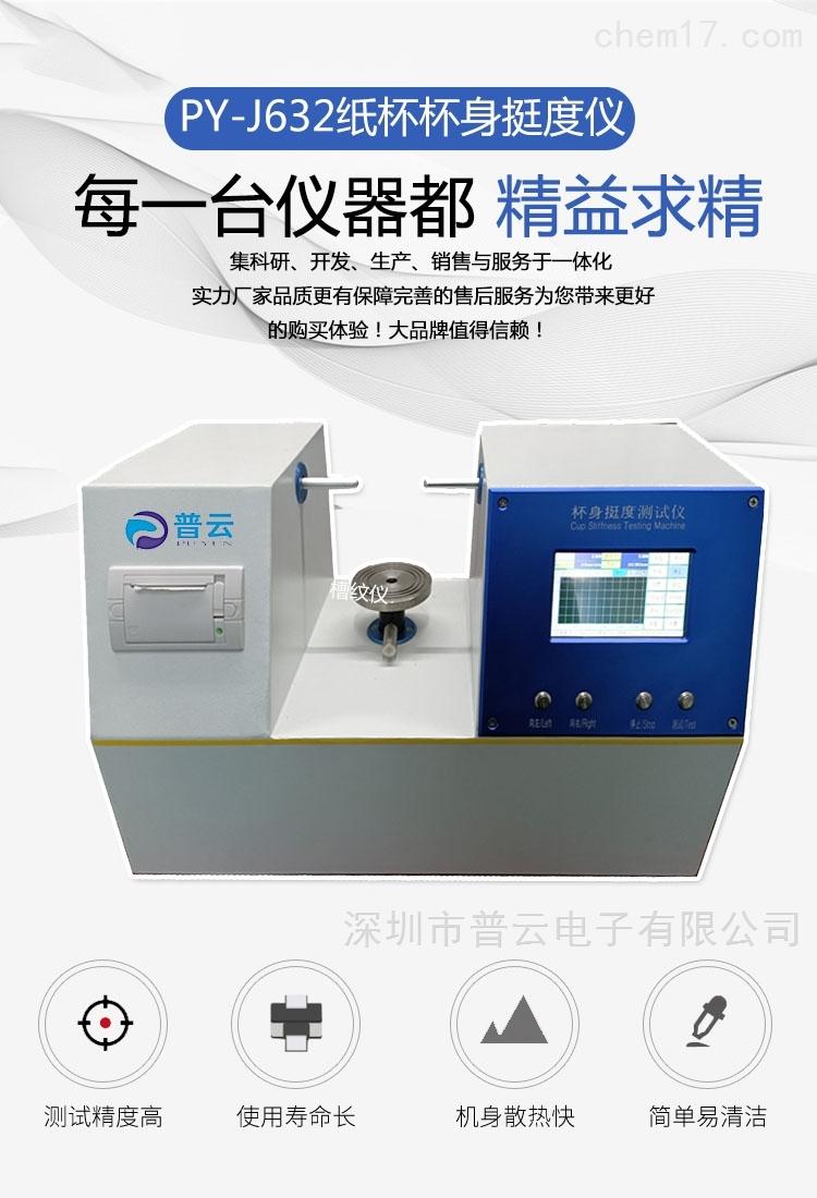 纸杯纸碗纸桶检测仪器PY-J632杯身挺度测定仪