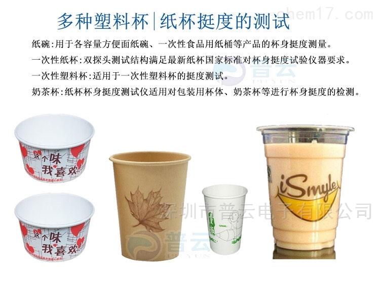 纸杯纸碗纸桶检测仪器PY-J632杯身挺度仪测试过程
