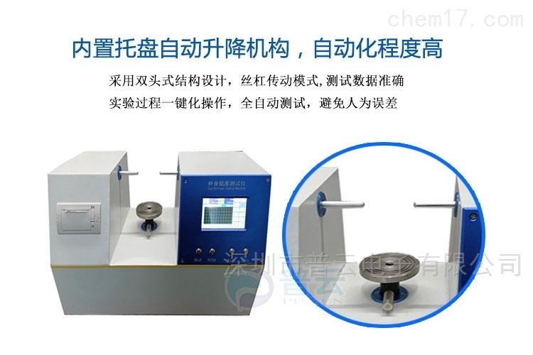 纸杯纸碗纸桶检测仪器PY-J632杯身挺度仪实验步骤