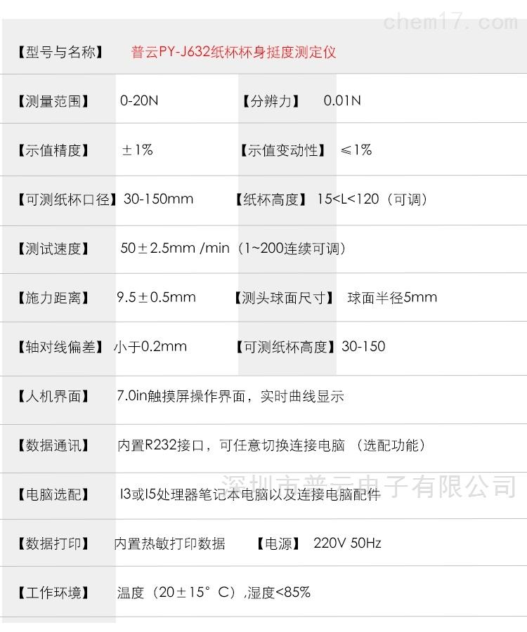 深圳普云PY-J632纸杯杯身挺度测定仪技术参数