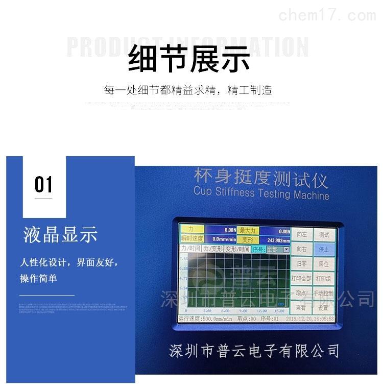 深圳普云PY-J632纸杯杯身挺度测试仪