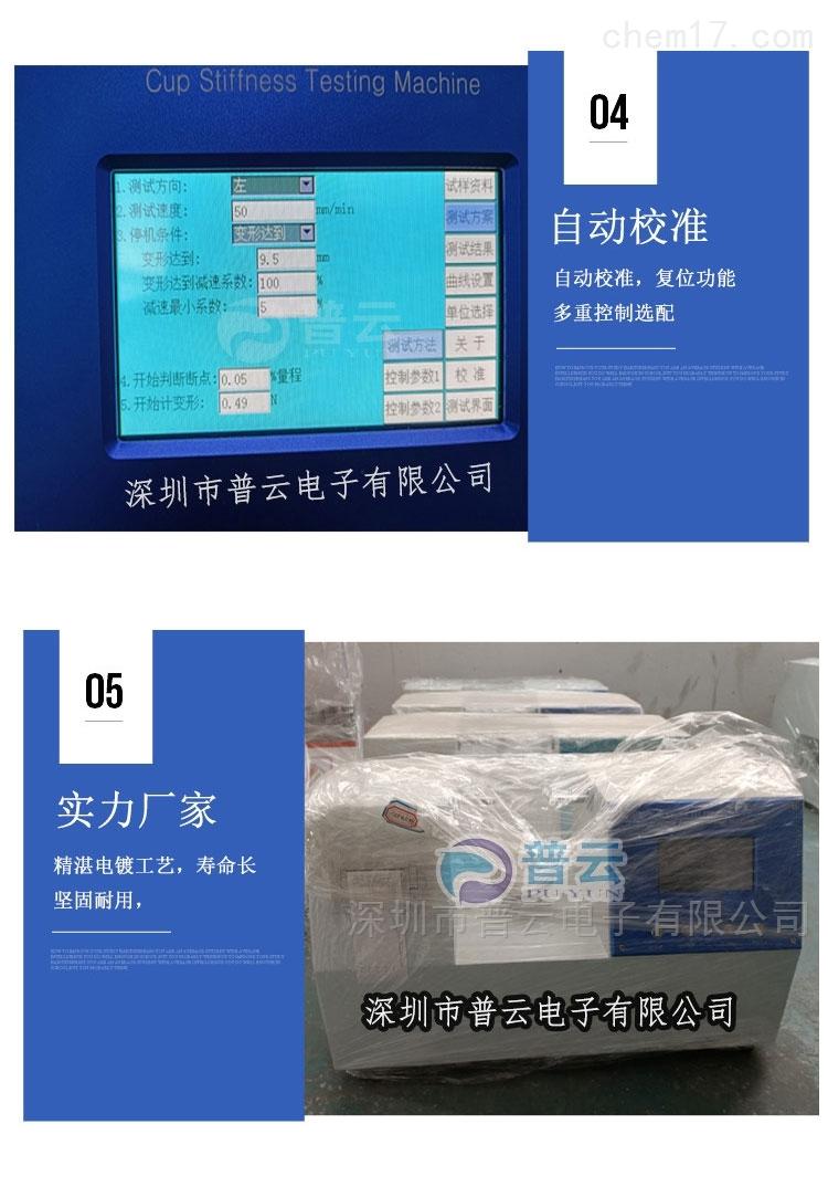 深圳普云PY-J632纸杯杯身挺度测量仪