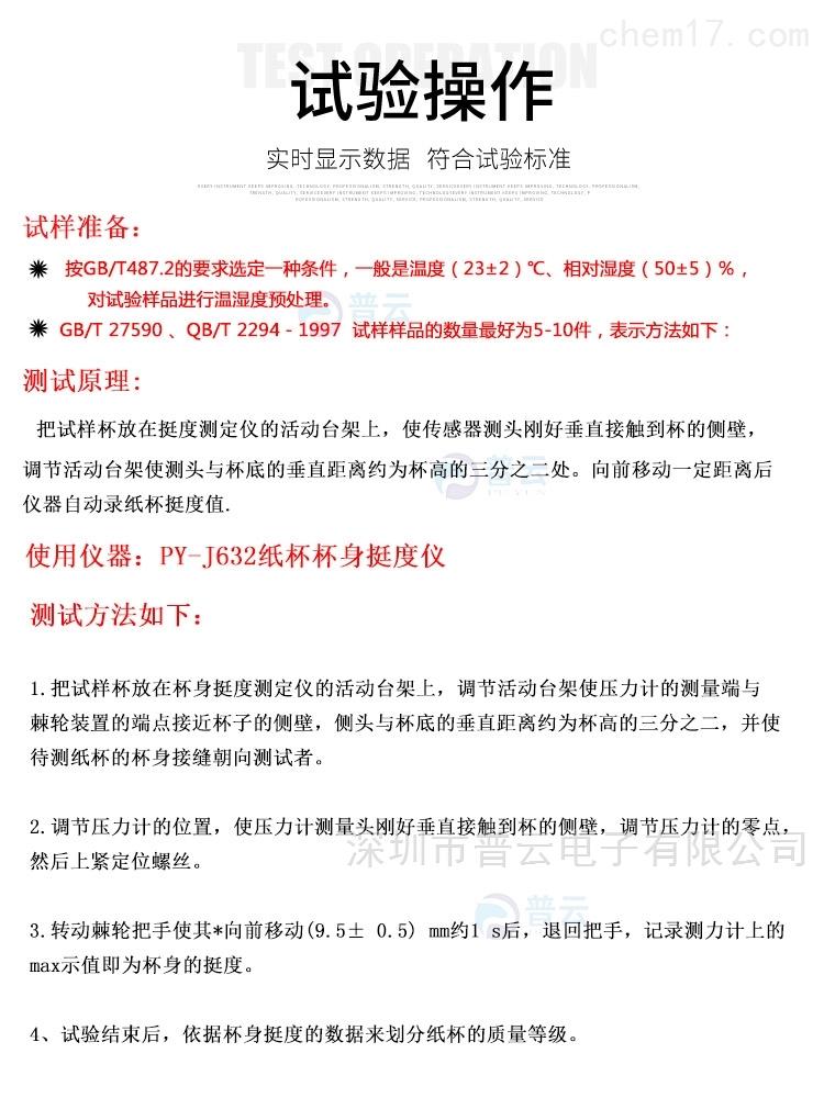 深圳普云PY-J632纸杯杯身挺度检测仪