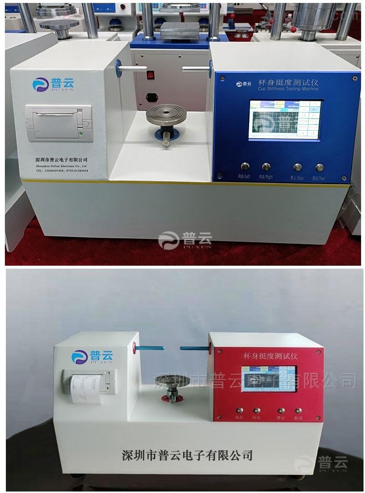 深圳普云PY-J632纸杯杯身挺度试验仪