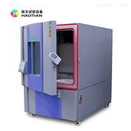THA-015PF防水锂电池高低温交变试验机