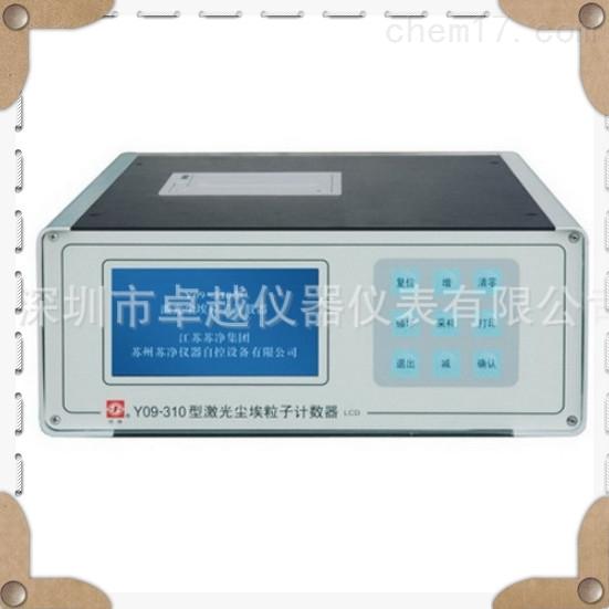 Y09-301空气尘埃粒子计数器