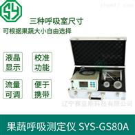 果蔬呼吸仪SYS-GS80A
