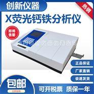 X荧光钙铁分析仪/水泥生石灰熟石灰检测仪器