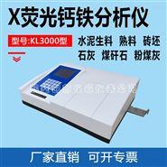 石灰石碳酸钙含量分析仪(型号齐全)