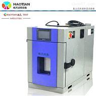 led低温环境寿命试验箱