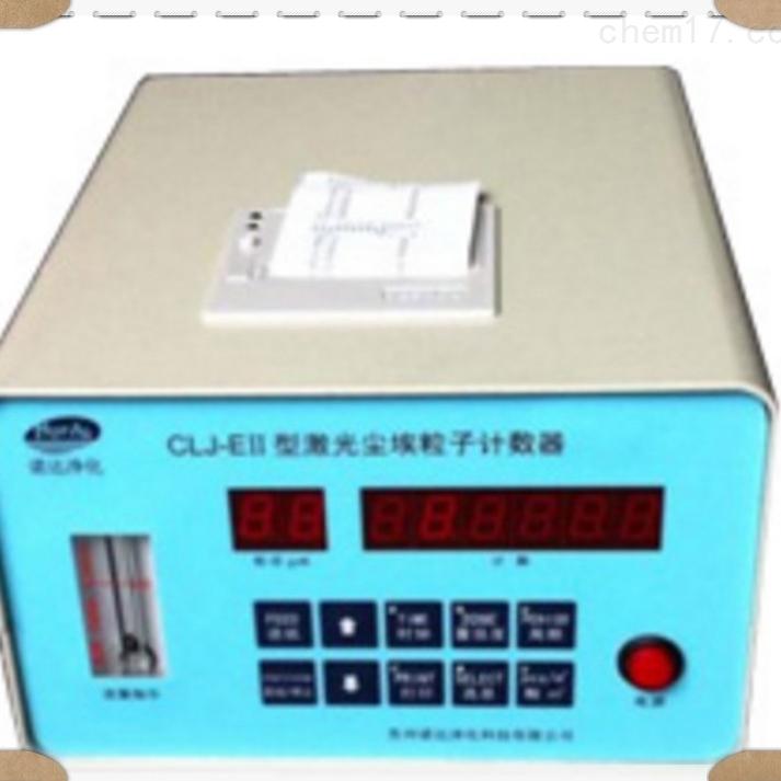 CLJ-EII 型激光尘埃粒子计数器