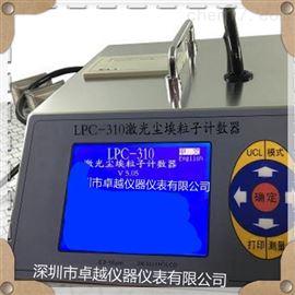 LPC-310S大流量尘埃粒子计数器