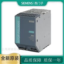 西门子SITOP电源模块6EP1961-2BA00