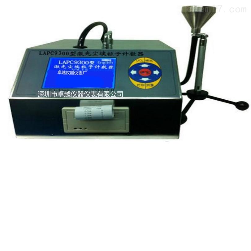 LAPC-9300尘埃粒子计数器