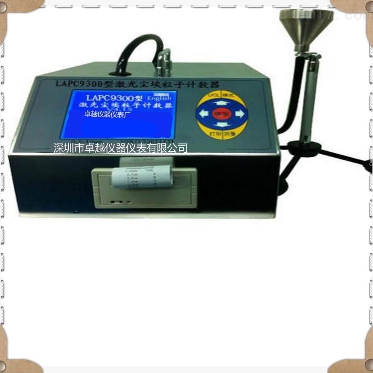 LAPC-9310尘埃粒子计数器