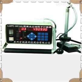 LAPC-9250双流量尘埃粒子计数器