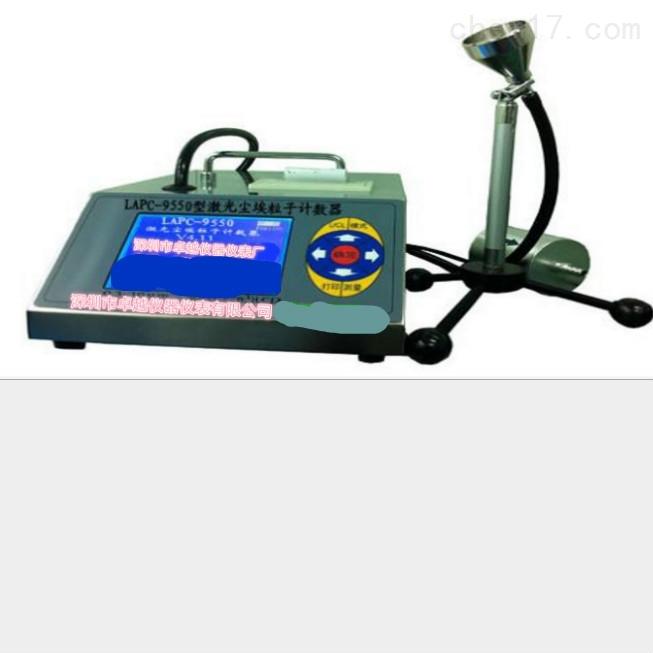 LAPC-9550尘埃粒子计数器