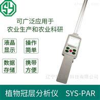 植物冠层检测仪SYS-PAR
