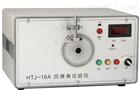 两档回弹角试验仪 HTJ-16A