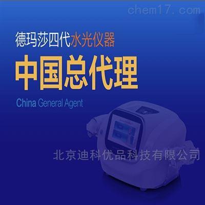 德玛莎四代水光仪器中国总代理