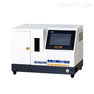 BOS2100便携式颗粒计数器