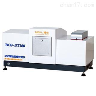 BOS-DT180动态颗粒图像粒度仪