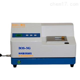 BOS-NG纳米激光粒度仪