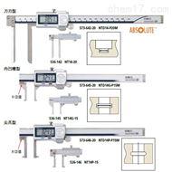 日本进口 573 536 系列ABSOLUTE内径卡尺