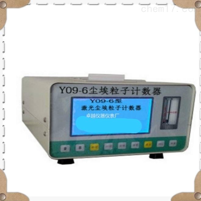 Y09-6LCD AC-DC尘埃粒子计数器