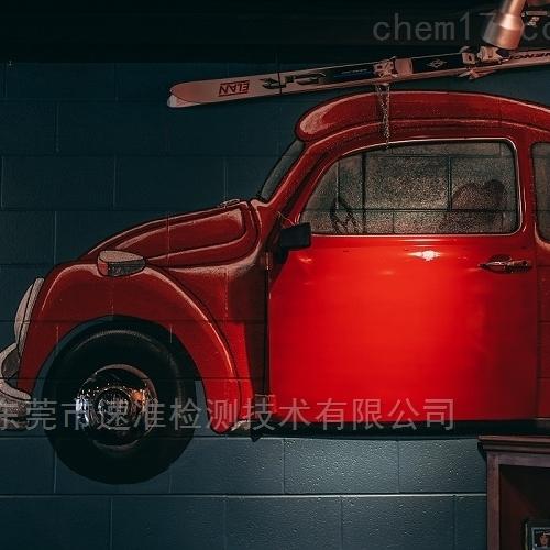 GB 24409-2020车辆涂料有害物质检测