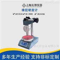 JLX-A台式橡胶硬度计  试验机检测仪器
