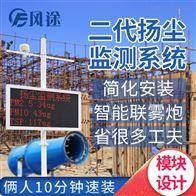 FT-YC07揚塵監測係統
