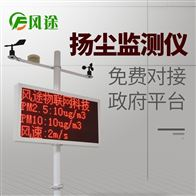 FT-YC07揚塵監測設備