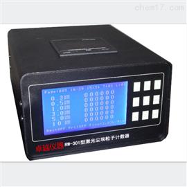 RW-301型光塵埃粒子計數器