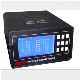 RW-301型光尘埃粒子计数器