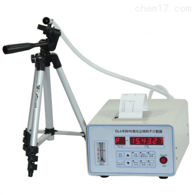 CL-T6301激光激光尘埃粒子计数器
